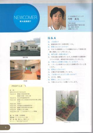医師会報20140403_0000