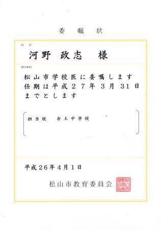学校医20140415_0000