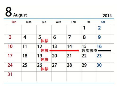 2014年8月