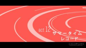 メカクシ12話8