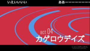 アニメ4話 題名カゲロウデイズ