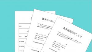 アニメ4話 夏期講習のお知らせ