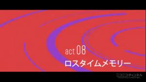 アニメ8話 ロスタイムメモリー