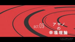 アニメ9話 アヤノの幸福理論1