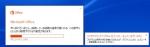 Office2013・購入