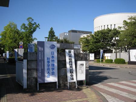 日本地理学会in富山
