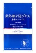 資生堂アクアレーベルのリセットホワイトマスク