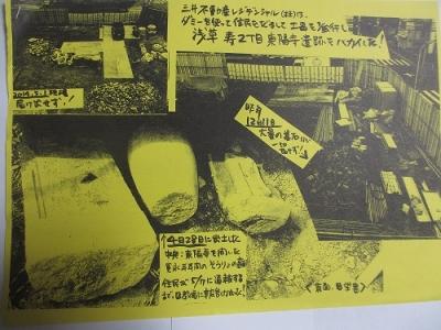 ビラ三井遺跡破壊201406