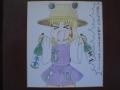 1409風神祭色紙02
