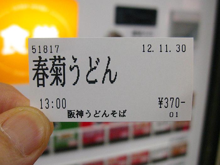 2012_11_30 013