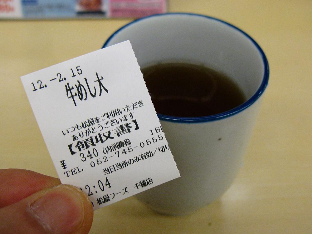2012_02_15 105