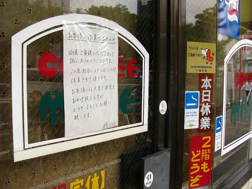 2014_05_20 喫茶メイト001
