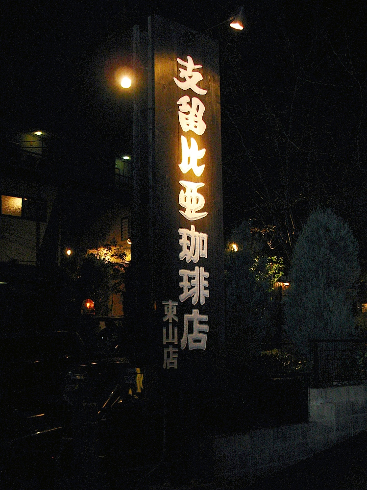 2011_11_23 115 (1)