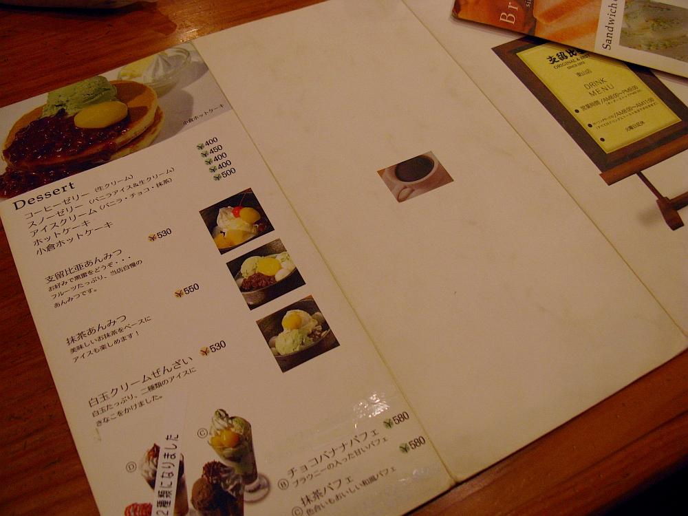 2011_11_23 131b (5)