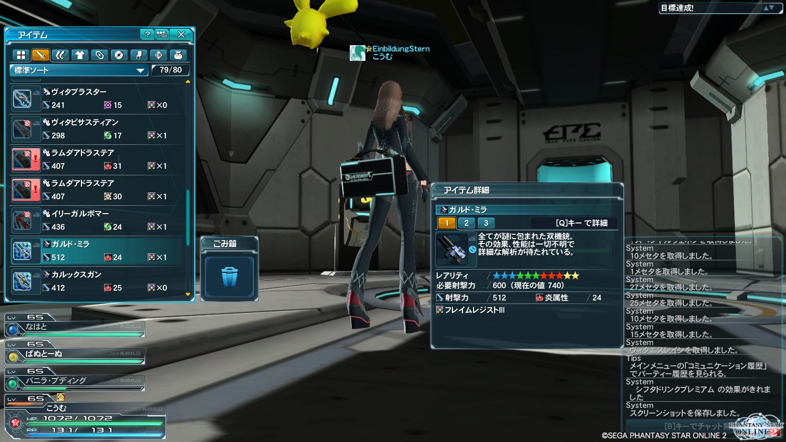 pso20140404_233847_000.png