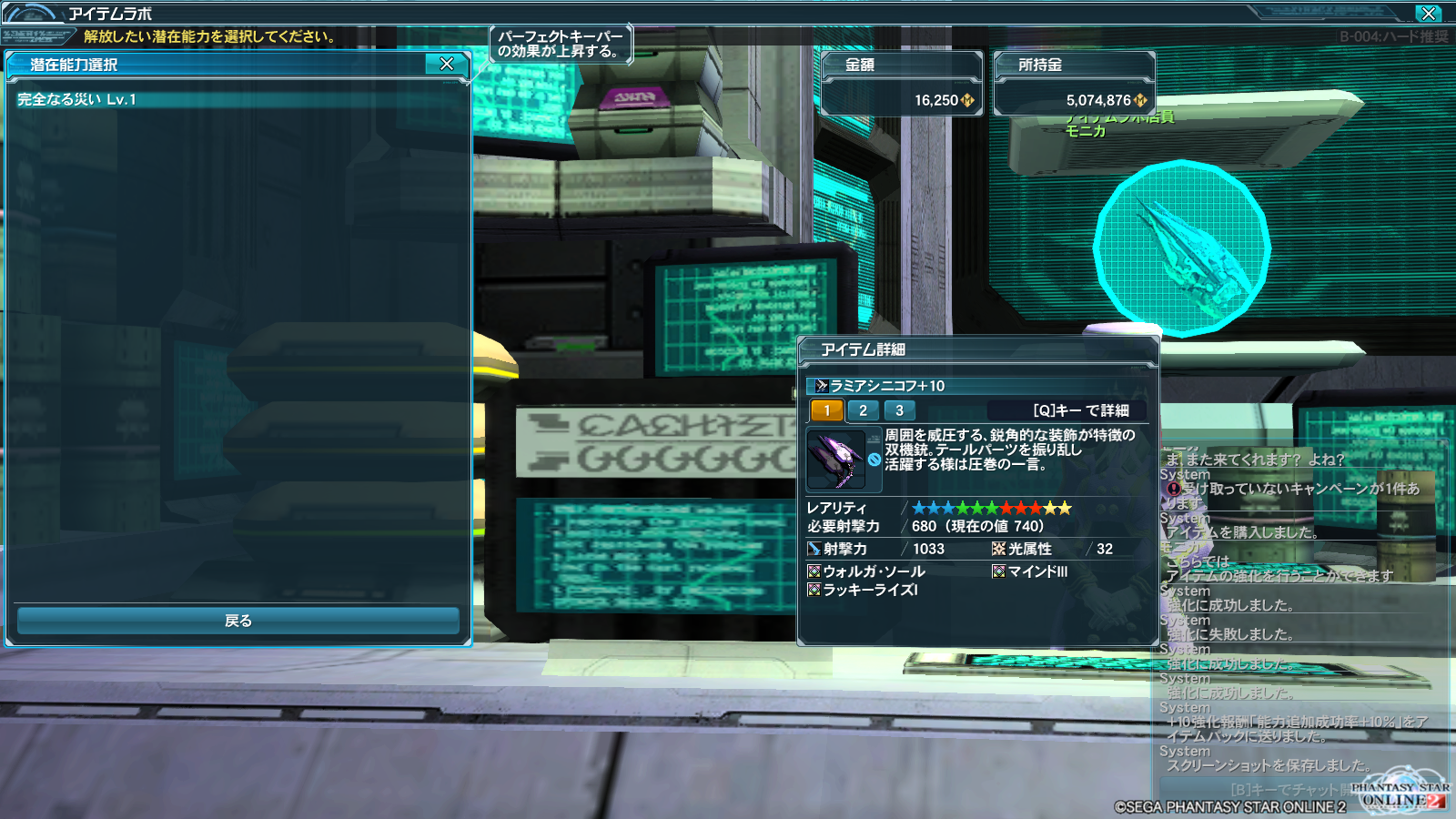 pso20140409_193958_002.png