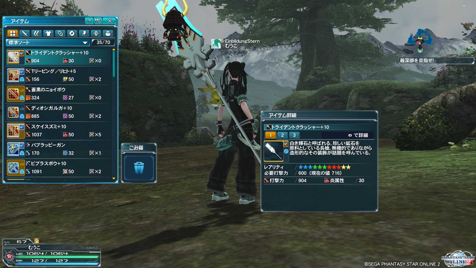 pso20140426_134843_000.png