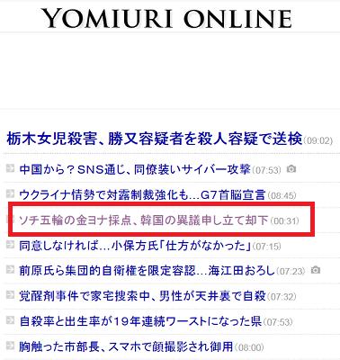 yomiuri0605.png