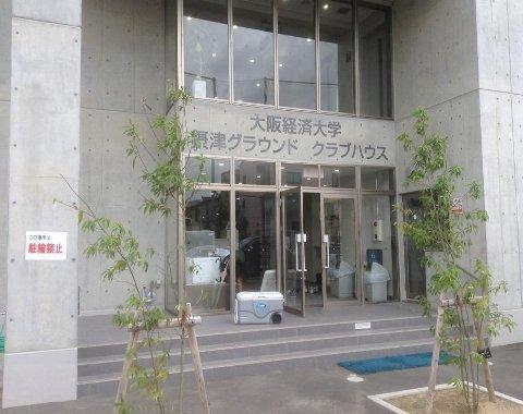 大経グラウンド・クラブハウス