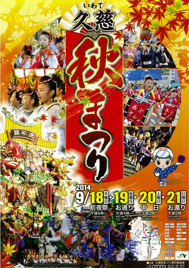 akimatsuri2014-1.jpg