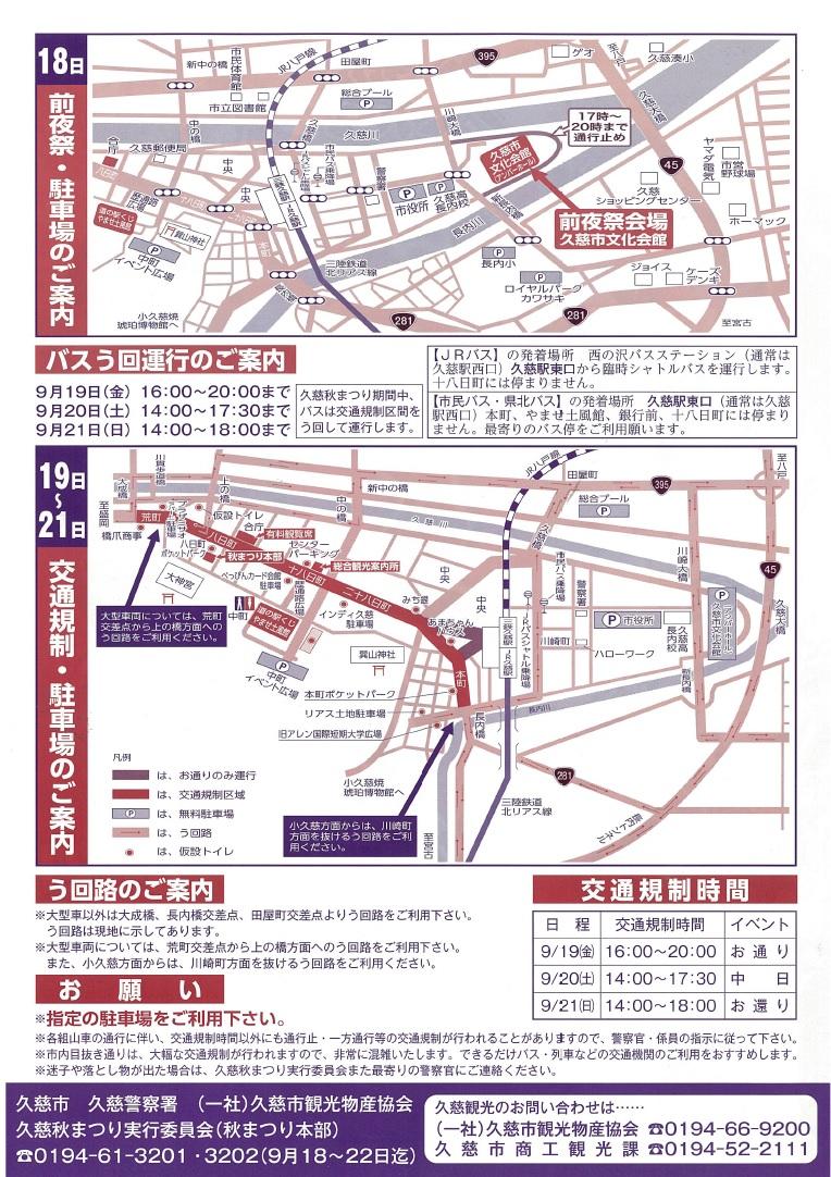 akimatsuri2014-2.jpg
