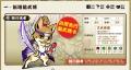 141006_台湾先行新猫