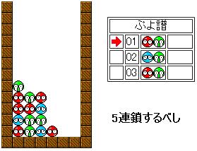なぞぷよ5