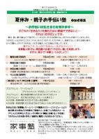 2014お手伝い塾関西チラシ