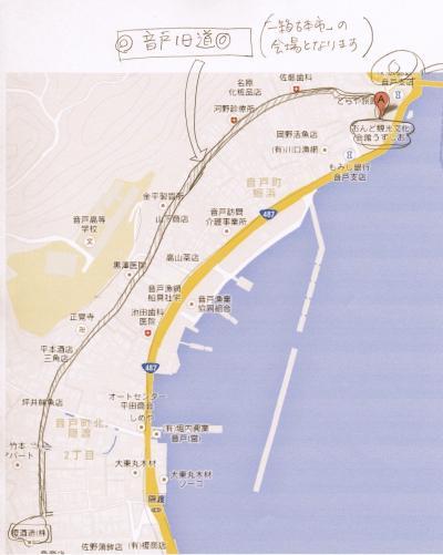 <縮小>音戸の地図(一箱古本市)_convert_20140310010517