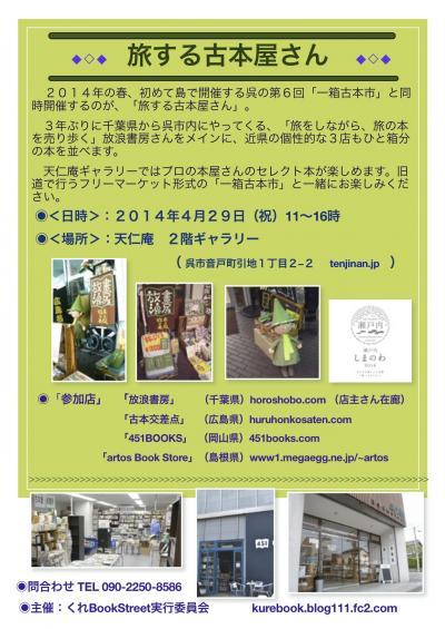 <縮小><音戸>「旅する古本屋さん」_convert_20140311212544