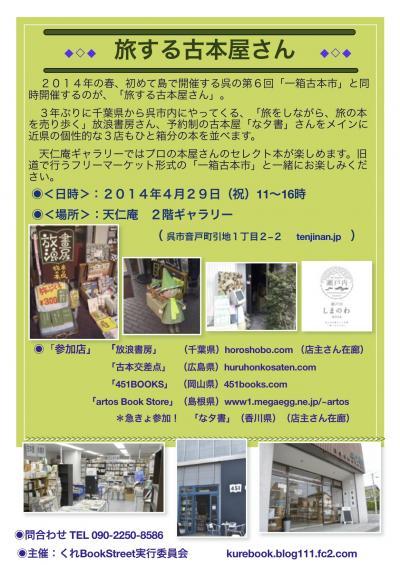 <縮小><音戸>最新「旅する古本屋さん」_convert_20140415235346