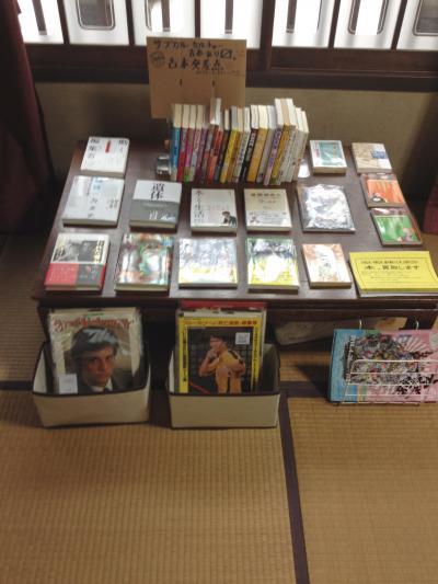 <縮小>旅する古本屋/その7