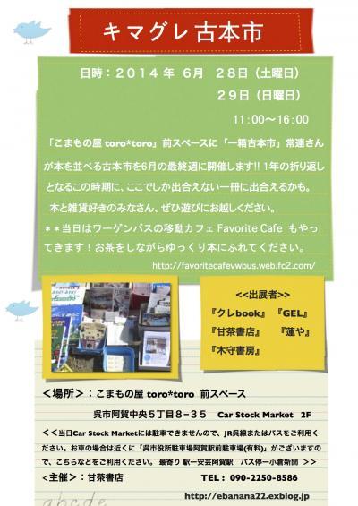 <縮小>キマグレ古本市 6月28日_convert_20140603204406