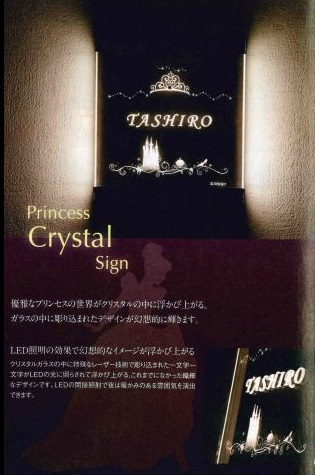 プリンセスシリーズ表札