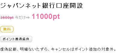 SnapCrab_NoName_2014-4-24_21-40-40_No-00.png