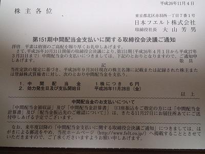 日本フェルト 2014年9月中間