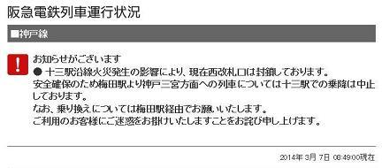 阪急電鉄 十三駅火災 運行状況c