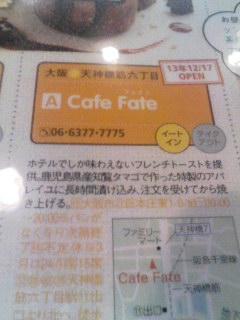 cafe fate140316_1239~001