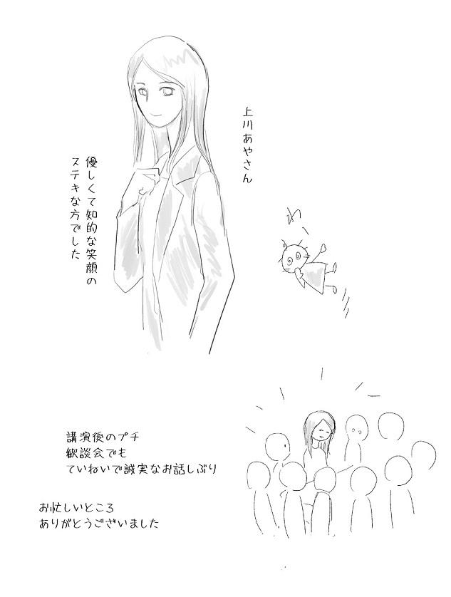 20141011_上川さん