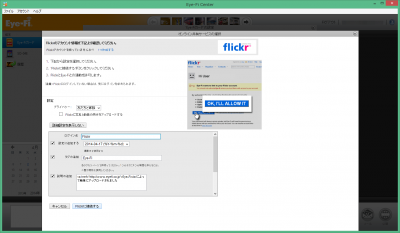 Flickr設定(1)