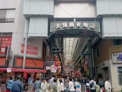 新天地通りの入り口