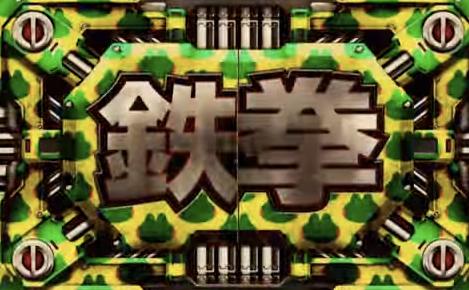 【パチスロ新台】_鉄拳3rd_ティザーPV_その2 山佐_-_YouTube