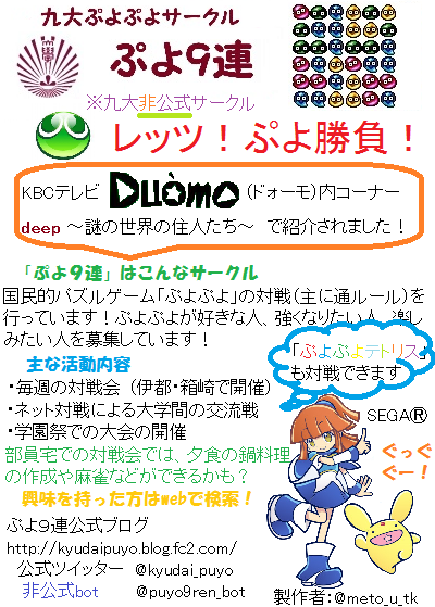 ぷよ9連ビラ2014