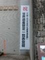 萩反射炉4