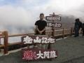 阿蘇山上にて1