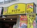 ネパール&インド料理SUZU
