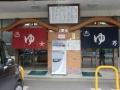 熊入温泉センター3