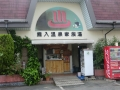 熊入温泉センター8