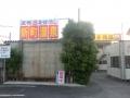 新町温泉3