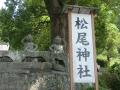 松尾神社1